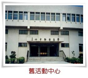 06舊活動中心s