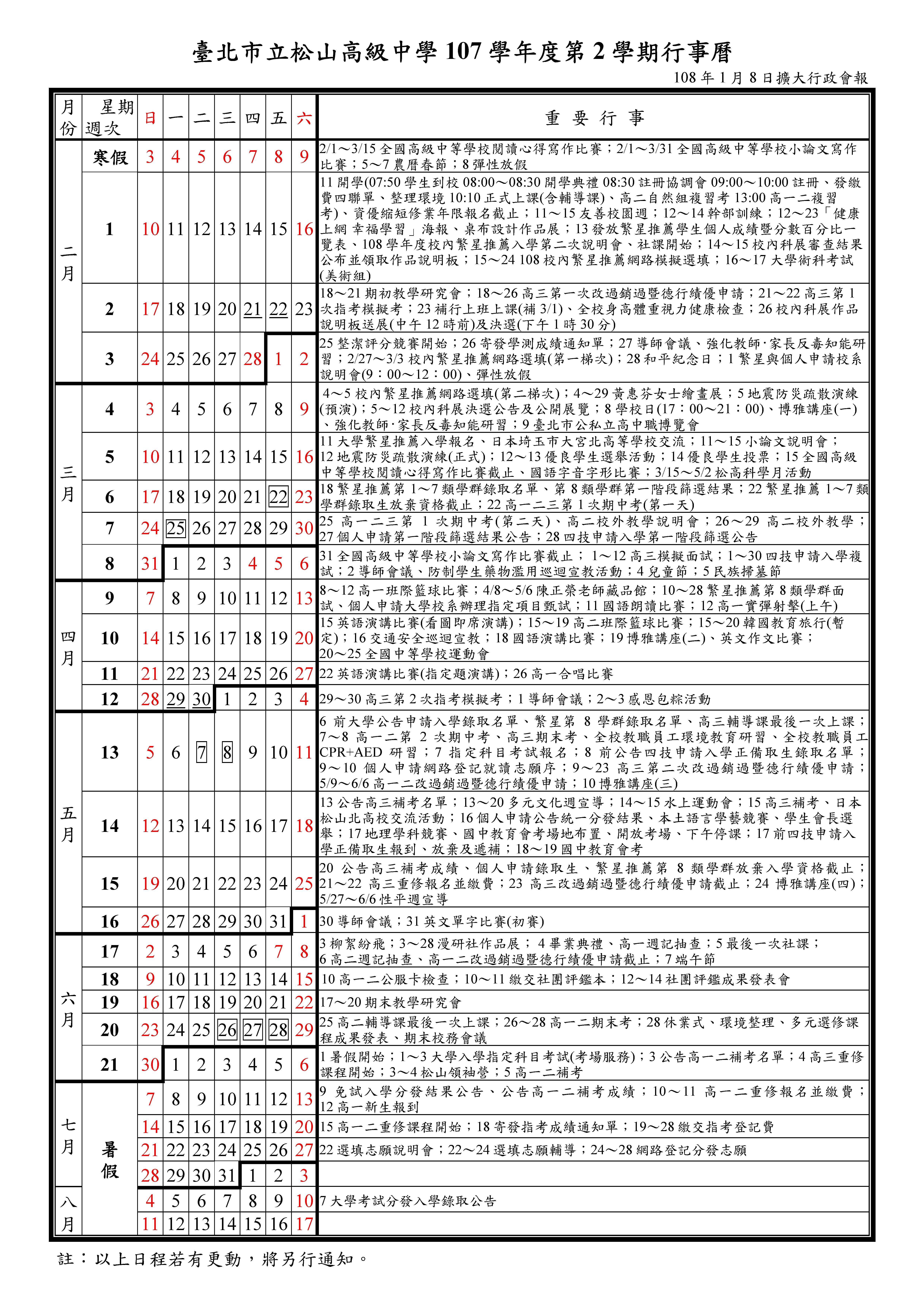 1072行事曆