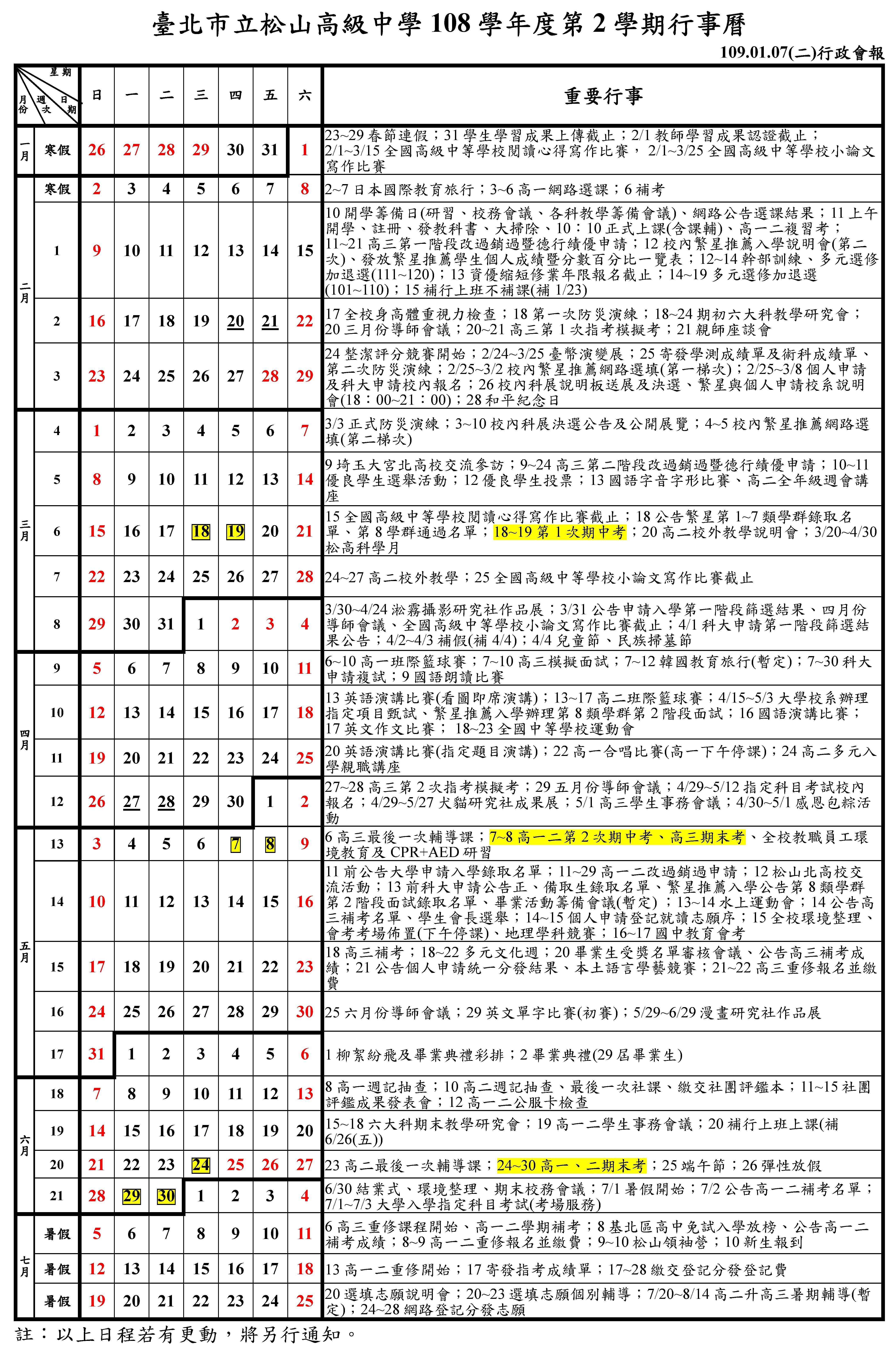 1082行事曆