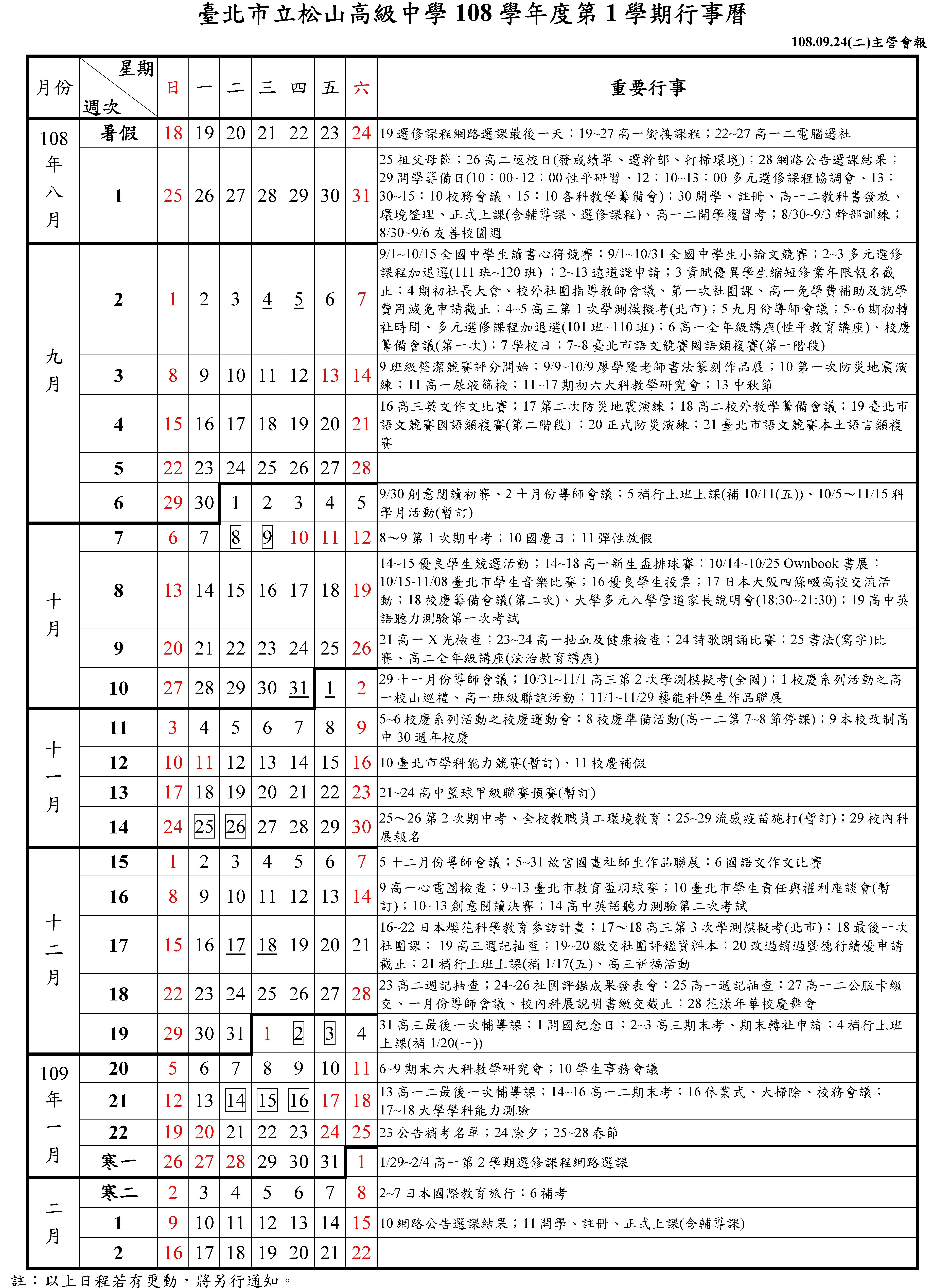 1081行事曆