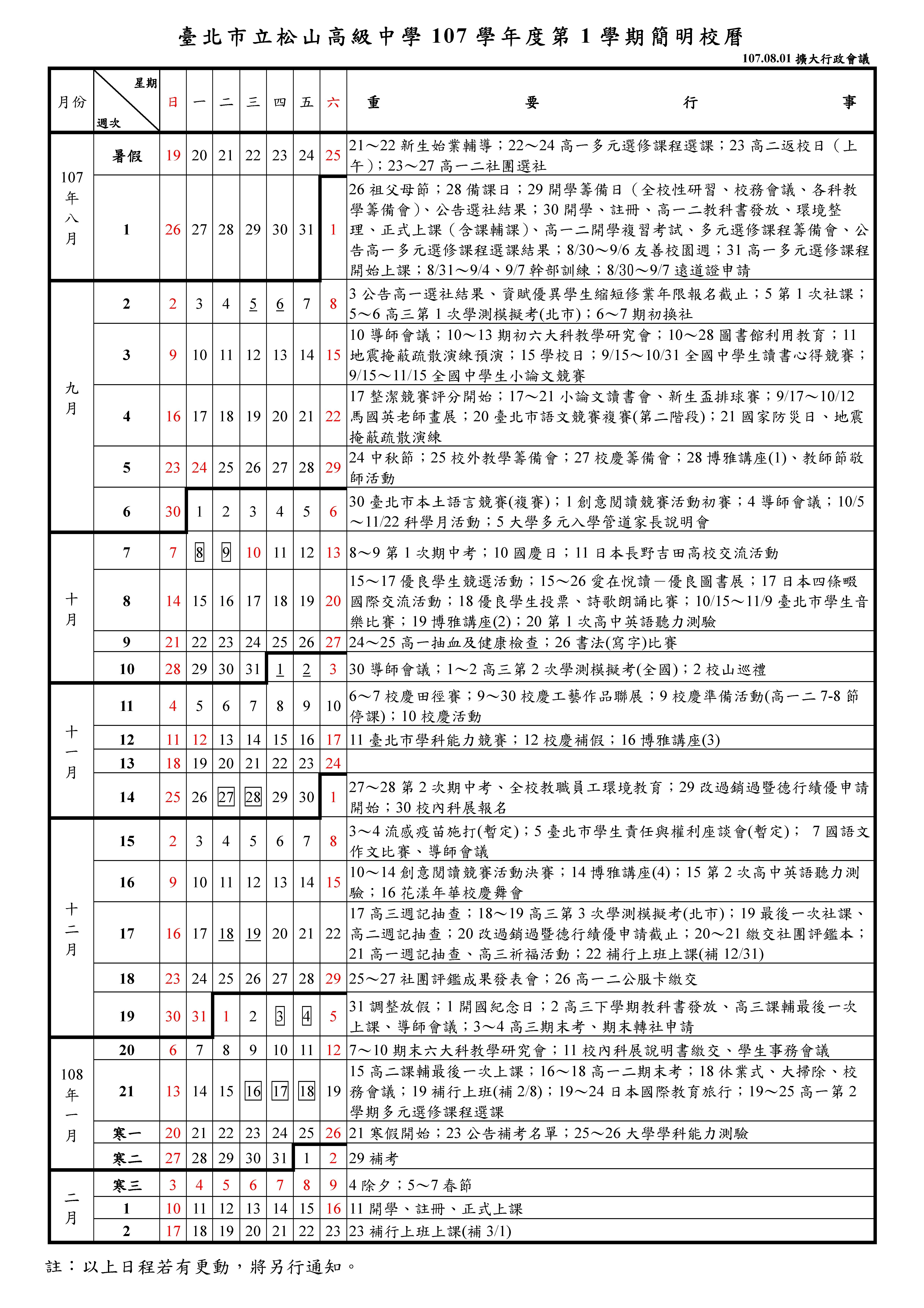 1071行事曆