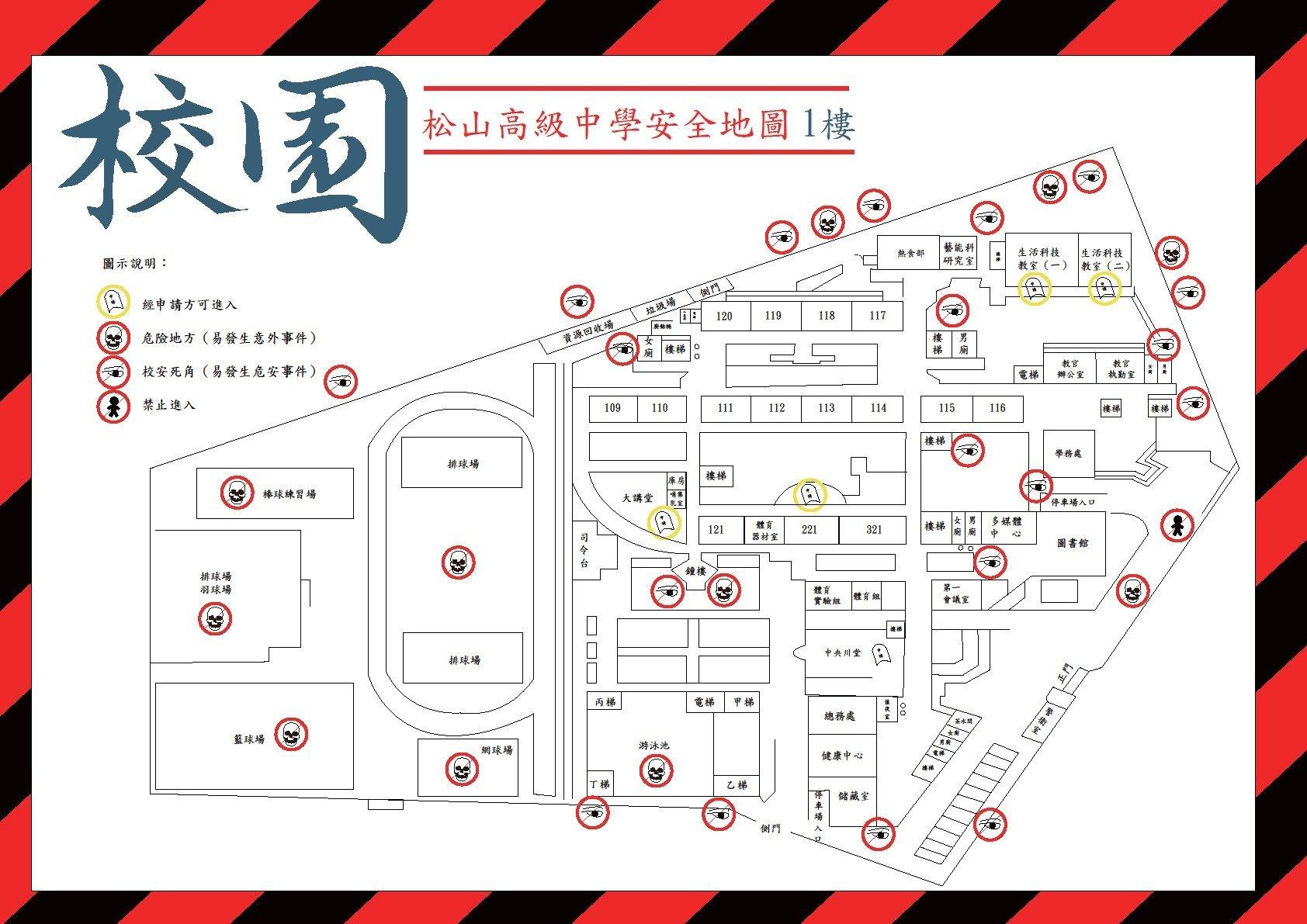 1樓校園安全地圖更正1