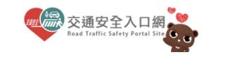 交通安全入口網站168